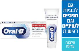 אורל בי GUM & ENAMEL REPAIR משחת שיניים - להלבנה עדינה