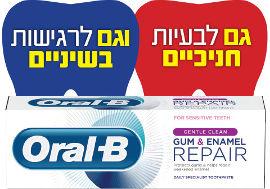 אורל בי GUM & ENAMEL REPAIR משחת שיניים - לניקוי עדין