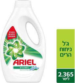 אריאל ג'ל כביסה ניחוח הרים