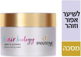 פנטן Hair Biology מסכה לשיער אפור וזוהר