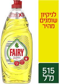 פיירי נוזל לניקוי כלים פלטינום בניחוח לימון