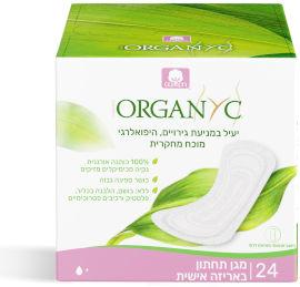 Organyc מגן תחתון באריזה אישית - 100% כותנה אורגנית