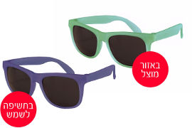 Life SWITCH משקפי שמש צבע מתחלף לגיל  2+