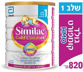 סימילאק קומפורט HMO תרכובת מזון לתינוקות שלב 1