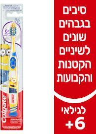 קולגייט ילדים מברשת שיניים מיניונים עם מעמד ואקום לגילאי 6+