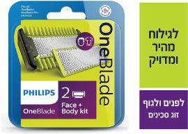 פיליפס סכיני גילוח למכשיר ONE BLADE לפנים ולגוף