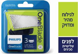 פיליפס מחסנית סכיני גילוח למכשיר ONE BLADE