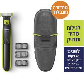 פיליפס ONE BLADE, מכשיר לעיצוב זיפים וגילוח פנים 45 דקות טעינה + תיק נשיאה קשיח וייחודי
