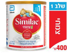 סימילאק איזומיל תרכובת מזון לתינוקות שלב 1