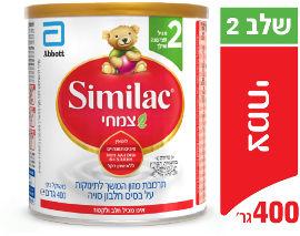 סימילאק תרכובת מזון לפעוטות על בסיס חלבון סויה שלב 2