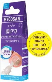 מיקוסן מסייע לטיפול ולמניעה של פטרת ציפורניים