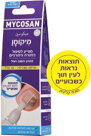 מיקוסן מסייע לטיפול בפטרת ציפורניים