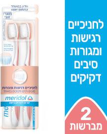 מרידול מברשות שיניים רכות במיוחד לחניכיים רגישות