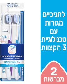 מרידול פרדונט אקספרט מארז מברשות שיניים לחניכיים רגישות