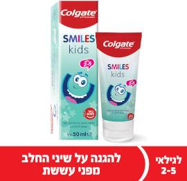 קולגייט משחת שיניים ילדים סמיילס גיל 2-5 בטעם שילדים אוהבים לשיני חלב