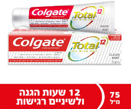 קולגייט משחת שיניים טוטאל קלין מינט מסייע לשיניים רגישות