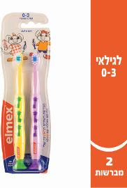 אלמקס מברשות שיניים לילדים בגילאי 0-3 ניקוי לשיניים ראשונות