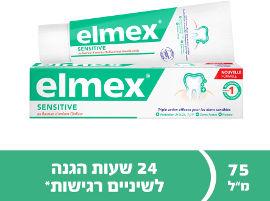 אלמקס סנסיטיב משחת שיניים לשיניים רגישות