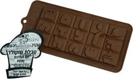 """קפטן קוק תבנית סיליקון בר שוקולד """"יום הולדת שמח"""""""