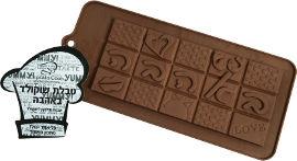 """קפטן קוק תבנית סיליקון בר שוקולד """"באהבה"""""""