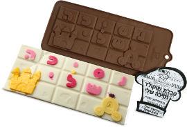 """קפטן קוק תבנית סיליקון בר שוקולד """"נסיכה שלי"""""""