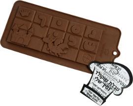 """קפטן קוק תבנית סיליקון בר שוקולד """"נסיך שלי"""""""