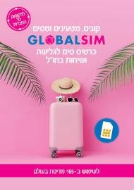 פלאפון גלובל סים