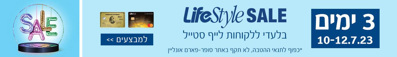 7 ימים 19-25/11/20 LifeStyle SALE בלעדי ללקוחות לייף סטייל *כפוף לתנאי ההטבה, לא תקף באתר סופר-פארם אונליין. | למבצעים