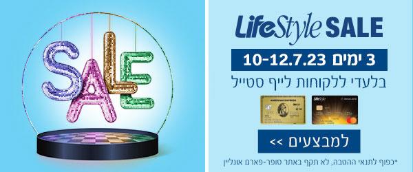 7 19-25/11/20 LifeStyle SALE בלעדי ללקוחות לייף סטייל *כפוף לתנאי ההטבה, לא תקף באתר סופר-פארם אונליין. | למבצעים