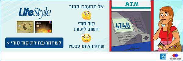 מהיום לקוחות LifeStyle יכולים לבחור את הקוד הסודי לכרטיס האשראי
