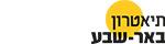 לוגו תיאטרון באר-שבע